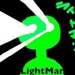 闇夜にライトマン参上!